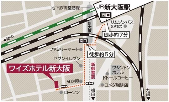【ワイズホテル新大阪】MAP