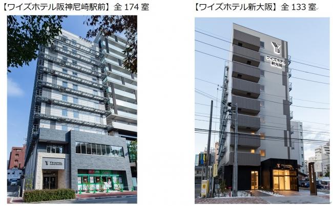 ワイズホテル阪神尼崎駅前・ワイズホテル新大阪