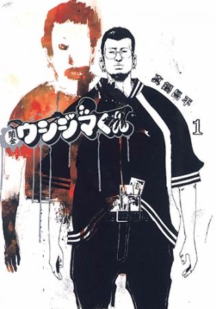 闇金ウシジマくん (C)真鍋昌平/小学館