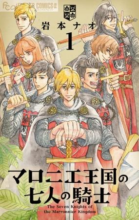 マロニエ王国の七人の騎士 (C)岩本ナオ/小学館