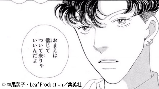 男前な発言をする道明寺 花より男子(C)神尾葉子・Leaf Production/集英社