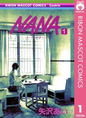 NANA―ナナ―(C)矢沢漫画制作所/集英社