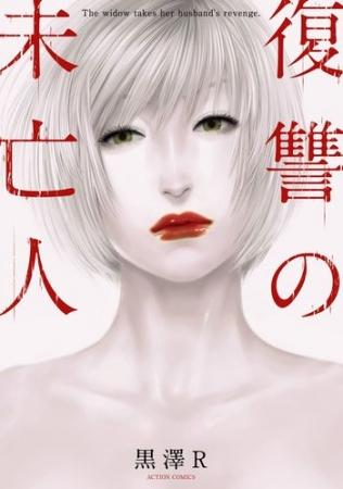 復讐の未亡人(c)黒澤R/双葉社