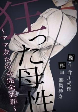 狂った母性 ~ママ友たちの完全犯罪~(c)鶴岡伸寿/井川楊枝/双葉社
