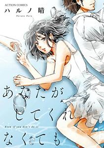 (C)ハルノ晴/双葉社
