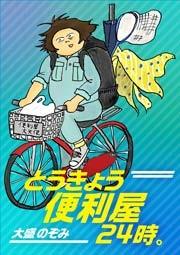 (C)大盛のぞみ/めちゃコミックオリジナル