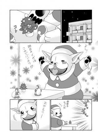 「めちゃ犬とクリスマス」