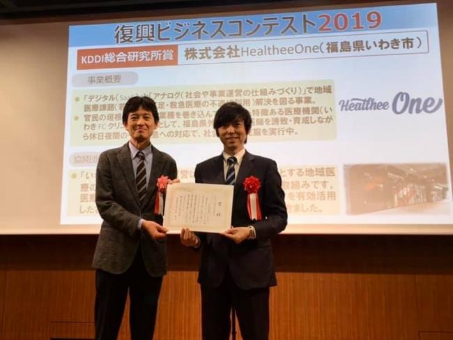 「新しい東北 復興ビジネスコンテスト2019 KDDI総合研究所賞」受賞