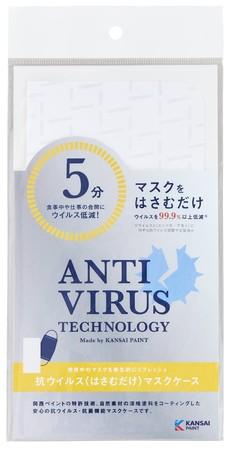 「抗ウイルス〈はさむだけ〉マスクケース」