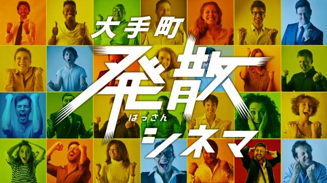 オフィスワーカーがストレス発散できる新しい映画イベント「大手町発散シネマ」が2⽉21⽇(⾦)に開催決定!