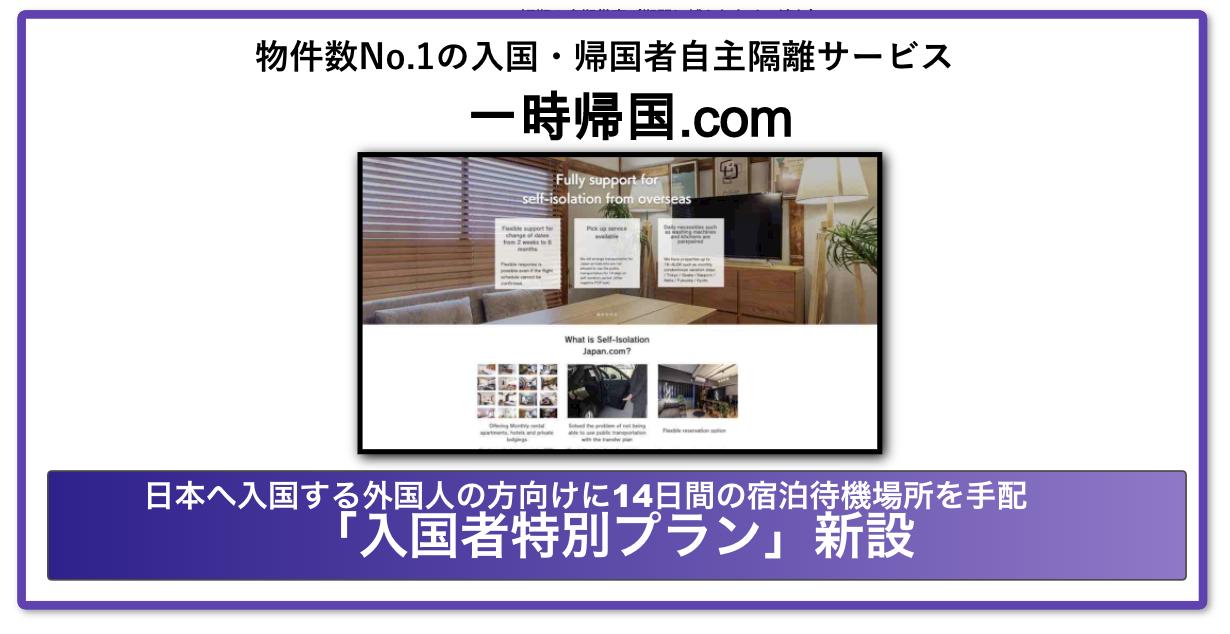 【新型コロナ禍】日本へ入国する外国人の方向けに14日間の待機場所を手配 「一時帰国.com」で「入国者特別プラン」新設