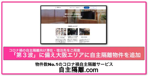検査 数 pcr 大阪