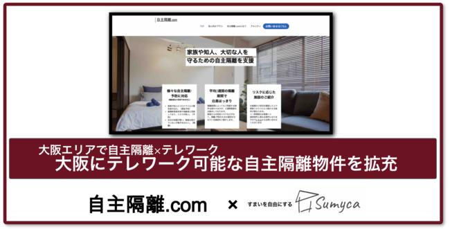 大阪 コロナ 最新 情報
