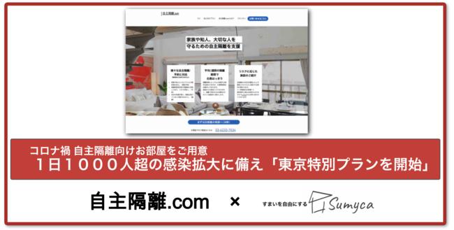 東京 コロナ ウイルス 最新 情報