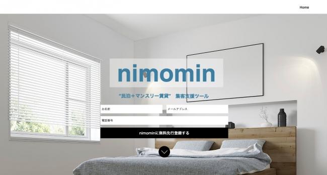 nimominは「二毛作民泊」対応の集客支援ツール