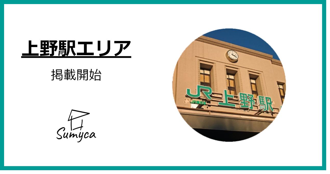 上野駅エリアの特設ページ開設>マンスリーマンションプラットフォーム ...