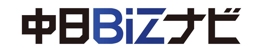 東海地方の経済情報に特化したウェブサイト「中日BIZナビ」サービス開始