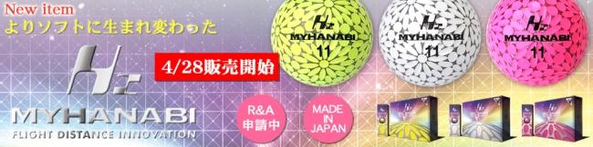 MYHANABI H2_09