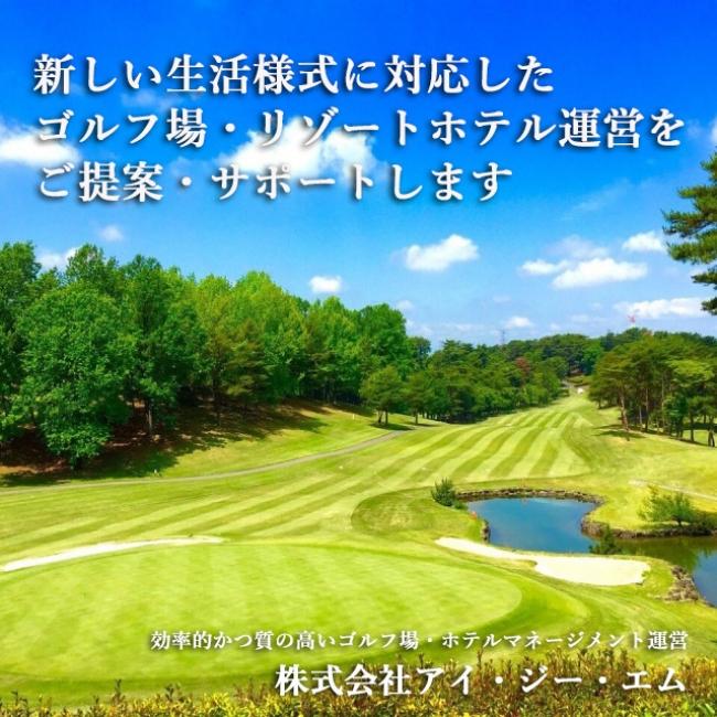 新しい生活様式に対応したゴルフ場運営:株式会社アイ・ジー・エム
