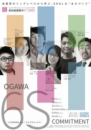 埼玉県小川町が市民参加型のサスティナブルなまちづくり『SDGsまち×ひとプロジェクト』を始動!