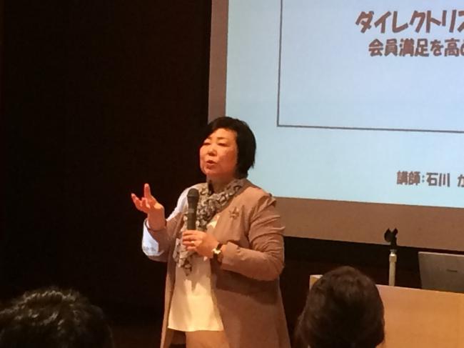 講師:石川かおる様(K&Iパートナーズ・グループ代表、東京都世田谷区)