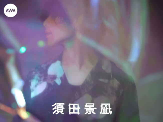 凪 須田 景