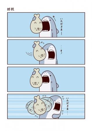サメーズマンガサンプル03