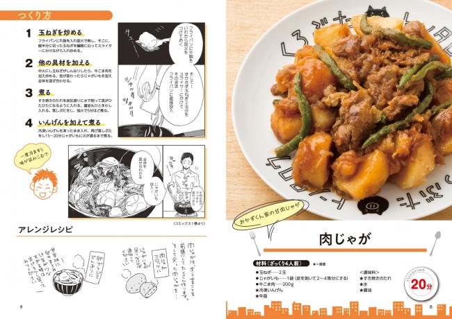料理の手順を原作マンガとともにわかりやすく紹介!