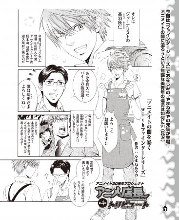 きゃらびぃ3月20日号掲載アニメ店長トリビュートマンガ-1