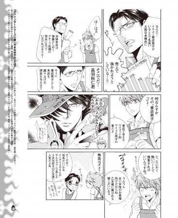 きゃらびぃ3月20日号掲載アニメ店長トリビュートマンガ-2