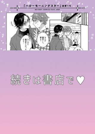 倉橋トモ「ハローモーニングスター」