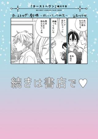緒川千世「カーストヘヴン」