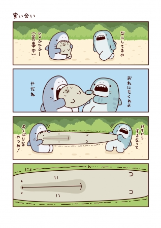 サメーズーサメとアザラシー サンプルマンガ
