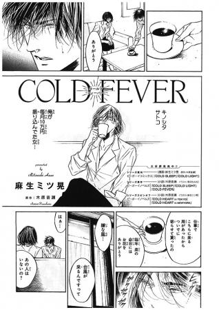 ☆麻生ミツ晃 原作/木原音瀬先生「COLD FEVER」