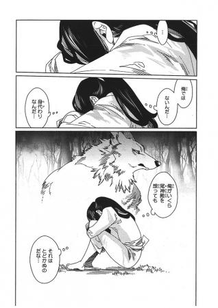 琥狗ハヤテ先生「白狼の士」