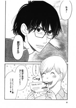 雲田はるこ先生「いとしの猫っ毛番外篇」