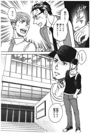 こだか和麻先生「イクメン☆アフター+a」