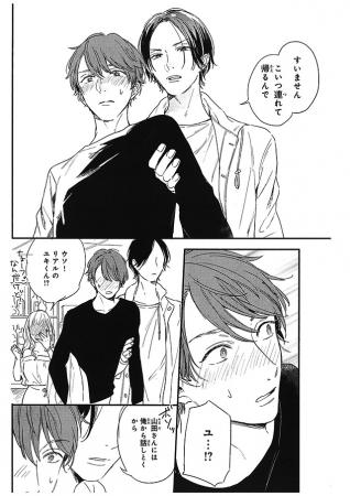 倉橋トモ先生「ハローモーニングスター」