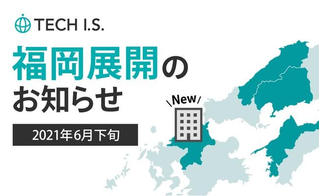 福岡展開のお知らせ