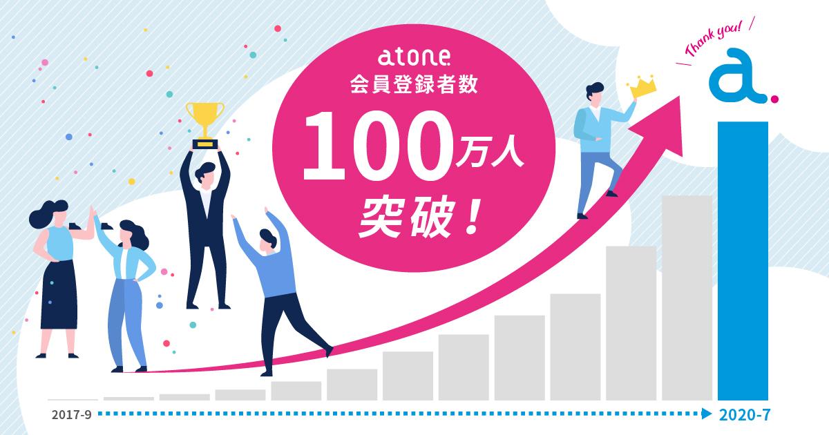 手数料 atone 現金派向け後払いスマホ決済「atone」のデメリットをカバーする方法