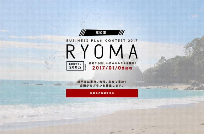 【プレスリリース】坂本 龍馬、募集 高知家ビジネスプランコンテスト「RYOMA」開催