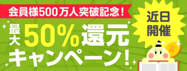 【Renta!】会員数500万人突破記念「最大50%還元キャンペーン」実施のお知らせ