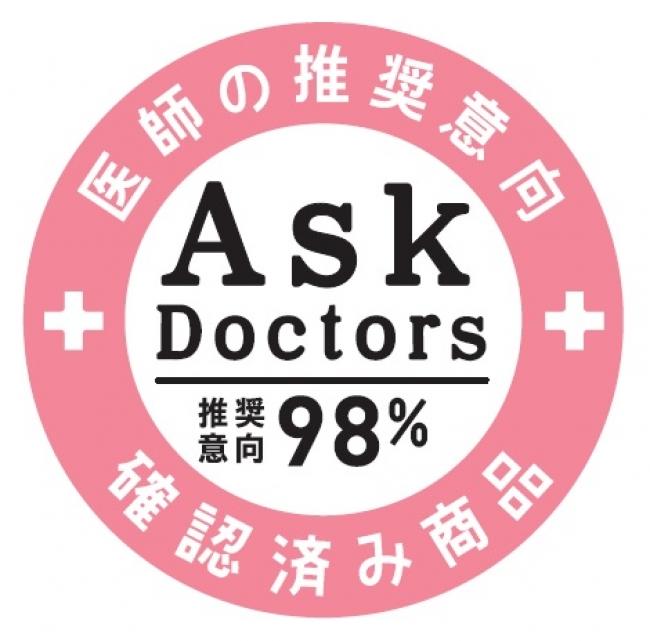 「AskDoctors医師の確認済み商品」マーク