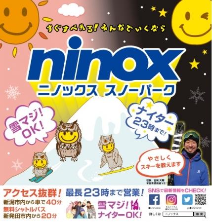 今年のNINOXパンフレット