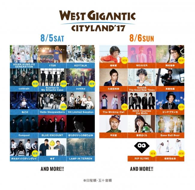 WEST GIGANTIC CITYLAND'17出演アーティスト