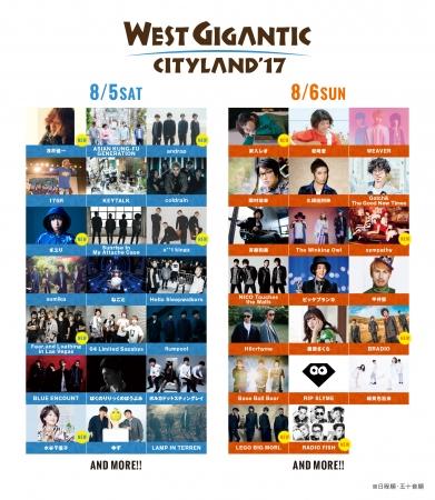 WEST GIGANTIC CITYLAND'17 出演アーティスト