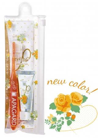 新色のオレンジポーチ&歯ブラシ