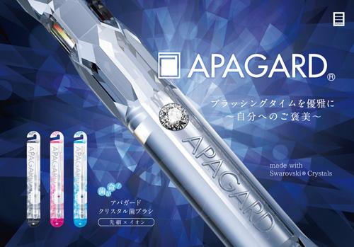 アパガードクリスタル歯ブラシ