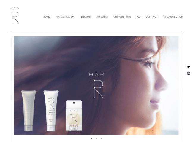 「HAP+R(ハップアール)」ブランドサイト トップページ