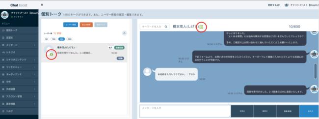 ①Shopifyバッジ機能で顧客情報に即時アクセス可能